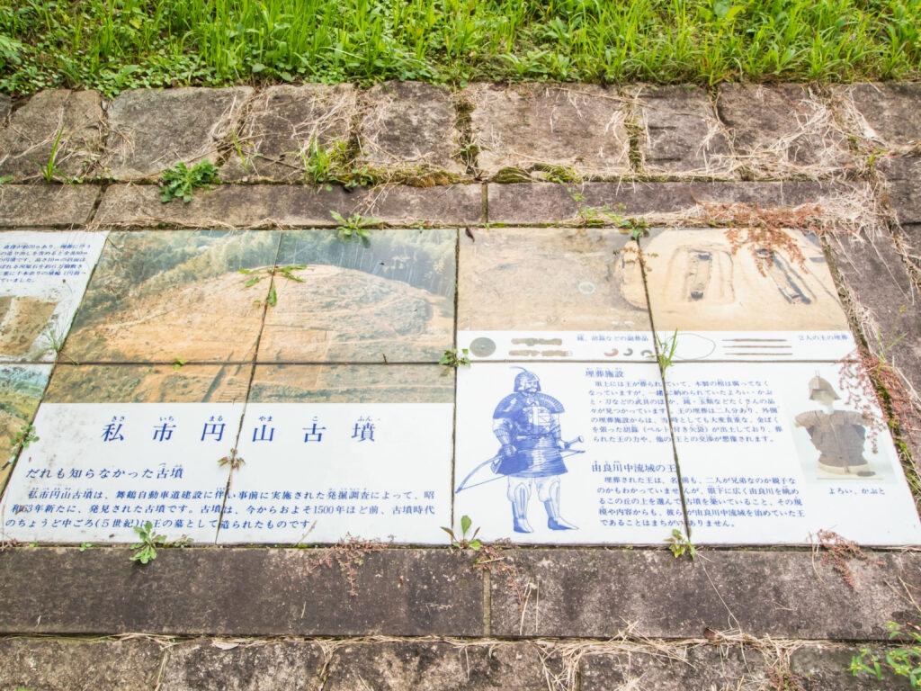私市円山古墳公園