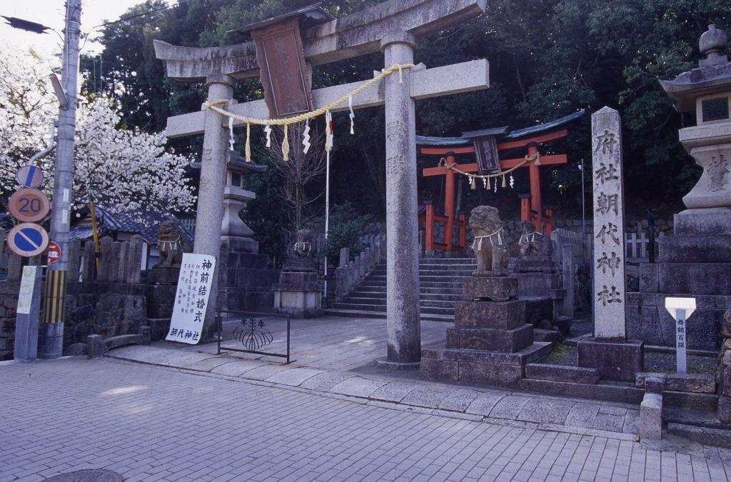 「朝代神社」