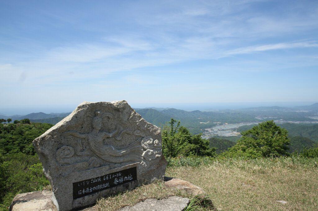 「磯砂山」