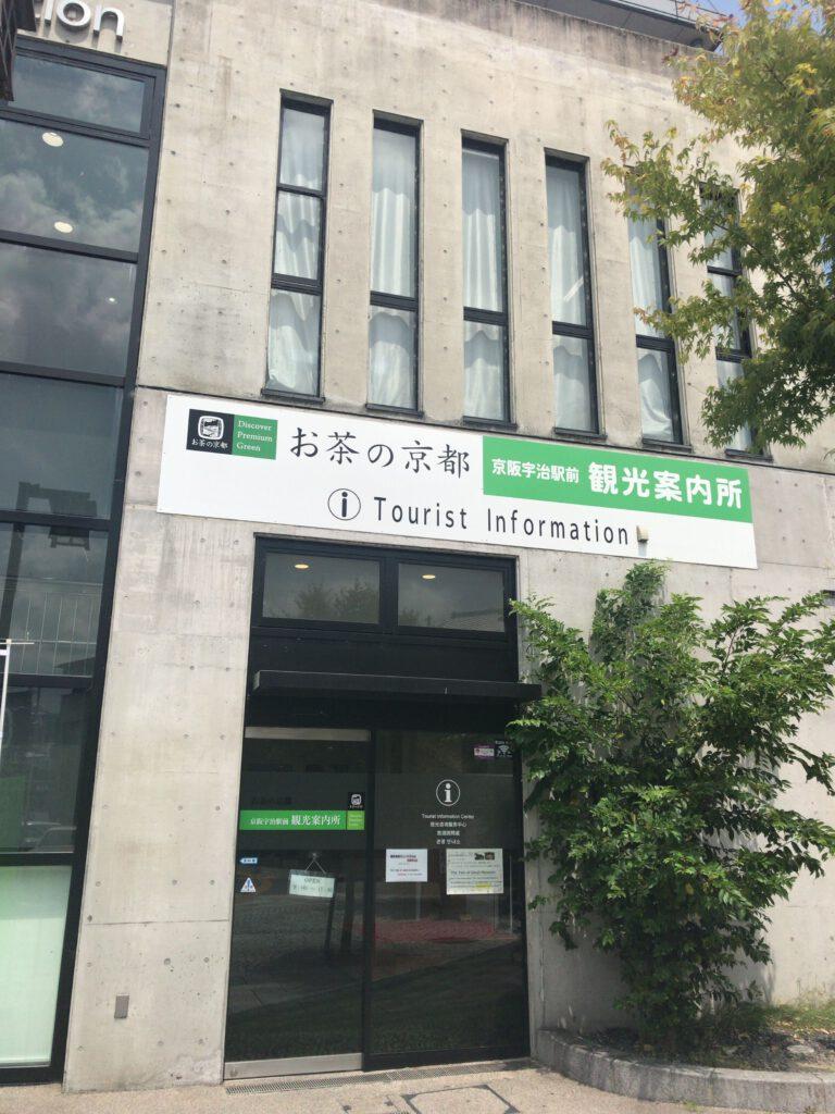 京阪宇治駅前観光案内所