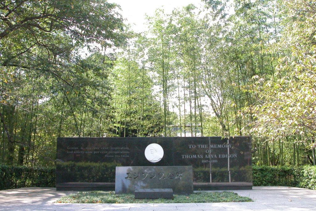 石清水八幡宮:エジソン記念碑
