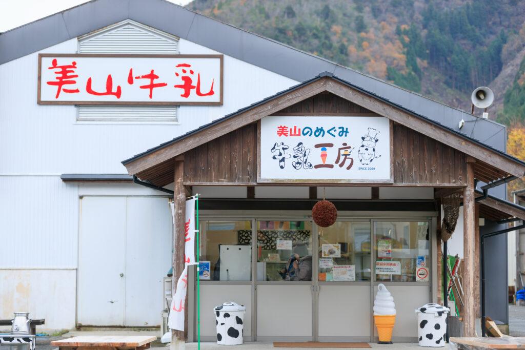 美山:美山のめぐみ牛乳工房