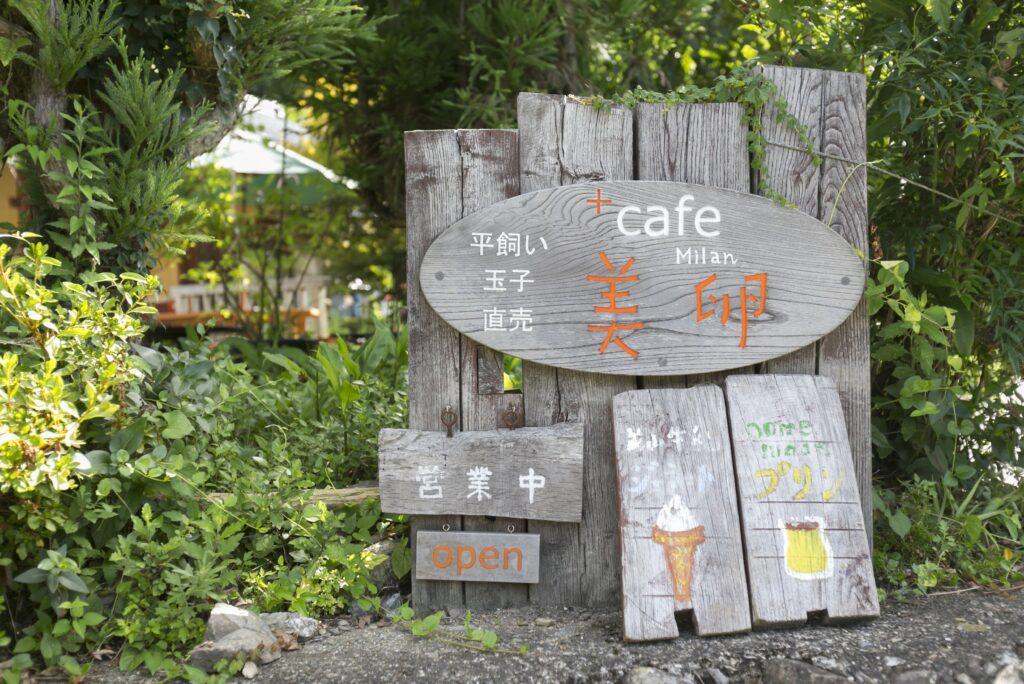 美山:カフェ美卵